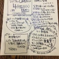 コテージガーデン本日オープン(^O^)/