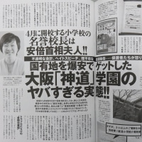 playboyが頑張ってます/国有地を爆安でゲットした大阪「神道」学園のヤバすぎる実態!
