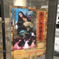 美輪明宏さんの芝居に行った