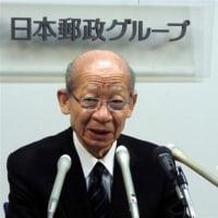 日本郵政 最大4000億円の損失 ?!