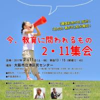 「日の丸・君が代」強制反対・大阪ネット通信(1/10)