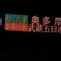 京王乗りに東京へ(2日目)