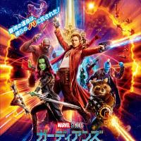 『ガーディアンズ・オブ・ギャラクシー:リミックス IMAX 3D』