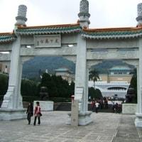 国立故宮博物院(中華民国)