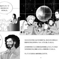 マンガ エロヒムからのメッセージ 5