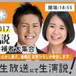【都議選】告示日迎え各党が第一声 「新しい選択肢」としての幸福実現党