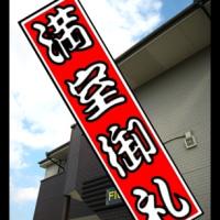 ■福岡市早良区 ■リーズナブルリノベ賃貸 ■FIGARO 満室御礼♪