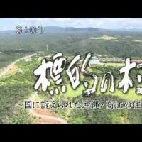 【映像紹介】『標的の村~国に訴えられた沖縄・高江の住民たち~』(琉球朝日放送、2012年9月2日放送)