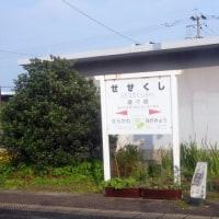 縁起のいい駅「喜」を「入」れる駅