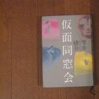 仮面同窓会~雫井脩介
