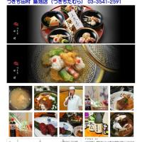 和食・老舗(築地田村) 第13回 新橋~築地界隈を楽しむたび東京散策&グルメランチ①