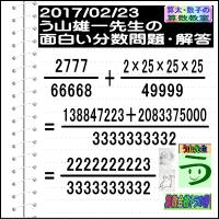 解答[う山先生の分数][2017年2月23日]算数・数学天才問題【分数471問目】