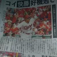 阪神に5ゲーム差じゃあ~~