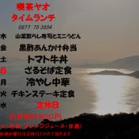 4/20~4/26タイムランチのお知らせ
