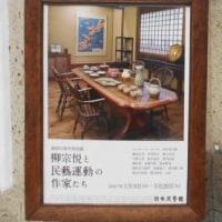 東京レトロツアー