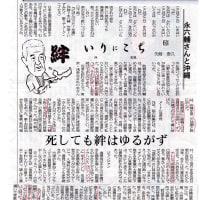 知人が「永六輔さんと沖縄」という新聞に掲載されたエッセイを手渡した。「本当に沖縄を思っていた人だ」と。