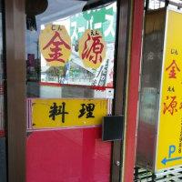 平成29年は14回目の「中国料理 金源」さんランチ訪問でした。(茨城県石岡市)