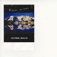 ヒマラヤ写真展・・・神楽坂のギャラリー Rom maai で11月6日まで