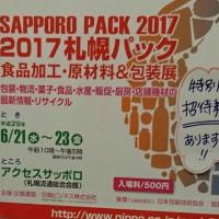 昨日は「2017札幌パック」へ行ってきました。