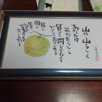 これが浅次郎です、またの名を唐変木と言います。