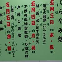 大國魂神社:くらやみ祭り2017