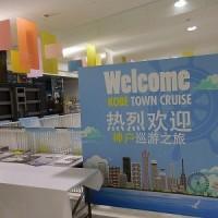 神戸港にクイーンエリザベス号が来たっ!