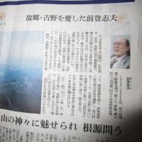 12/8朝日新聞夕刊「都ものがたり」から~歌人・前登志夫のこと