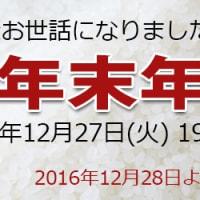 小江戸市場カネヒロ年末年始セールのお知らせ 12月27日から1月5日までガンガンやります。