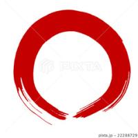 ○筆文字デザイン処こんにち和○12.23セレクト☆「バツ(×)」&「○(まる 赤)」筆文字デザイン