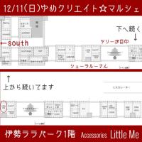 Little Me 伊勢へ 12/11 ゆめクリエイト☆マルシェ ララパーク 伊勢市 イオンタウン伊勢