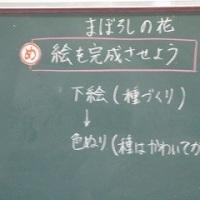 6/28(水) 1時間目の様子