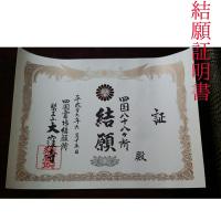 高野山奥の院。弘法大師様にお遍路満願のご報告、お礼のお参りに行ってきました。