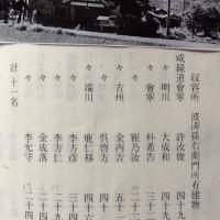 「 韓国船水難救護の記録」⑤ー事情聴取はじまるー竹中敬一