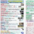 【八幡平ビジターセンター&後生掛(大沼)キャンプ場 夏の☆特別プログラム】