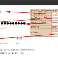 さくらのサーバーへbaserCMSをインストール