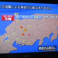 長野県南部の5強の地震(震源は木曽)