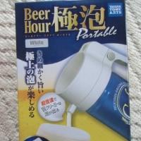 モラタメ タカラトミーアーツ ビールアワーシリーズ