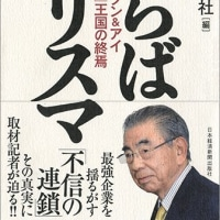 「さらばカリスマ セブン&アイ 鈴木王国の終焉」 日本経済新聞社