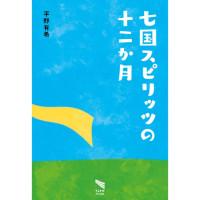 サントリーカップ武蔵野地区予選大会