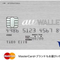 au WALLETクレジットカードは持ってますか?