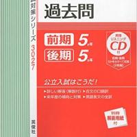 大阪府・公立高校入試問題