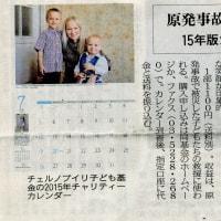 原発事故の被災児救援 慈善カレンダー15年版を販売