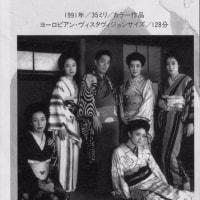 夢二(1991年・原宿ドームシアターにて)