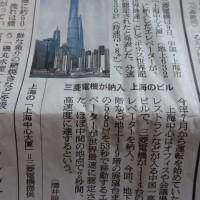 10日朝刊
