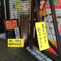 早稲田までからあげ定食食べに行って来た!!