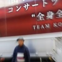 """福田こうへいコンサート""""全身全霊""""in土浦を観てきました 土浦市民会館"""