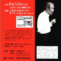 イベント紹介-「芦屋「九条の会」12周年記念のつどい けんぽう ファースト」