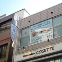 美肌脱毛サロン『Dione』国分寺駅前店オープン!