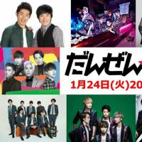 1/17 だんぜん!!TV/LIVE/FESのTwitter写真は〜