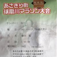 球磨川マラソン